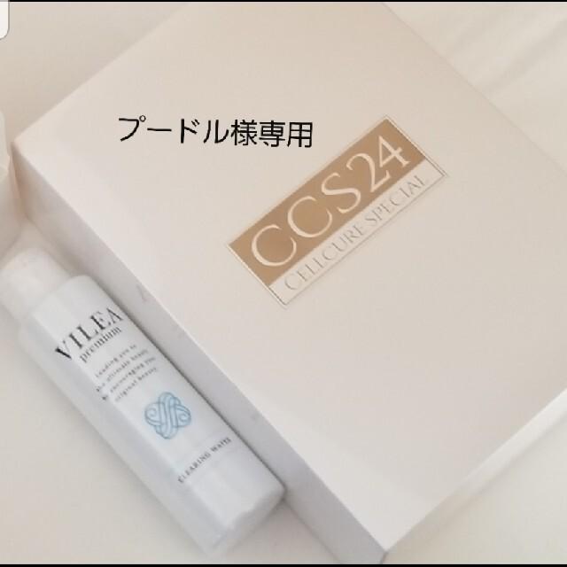 セルキュアスペシャル24 スマホ/家電/カメラの美容/健康(フェイスケア/美顔器)の商品写真