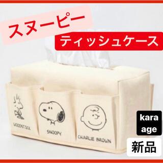 【新品】 スヌーピー ティッシュ ケース ボックス