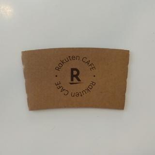 ラクテン(Rakuten)の楽天カフェ クラフトスリーブ 10点セット(その他)