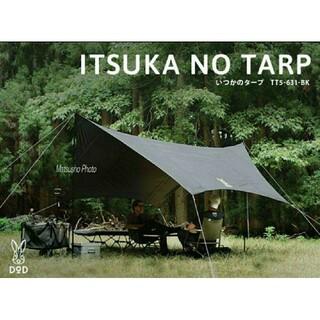 【新品未使用】DOD いつかのタープ ブラック(テント/タープ)