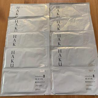 シセイドウ(SHISEIDO (資生堂))のHAKU ハク メラノフォーカスEXマスク 8枚 薬用美白マスク(パック/フェイスマスク)