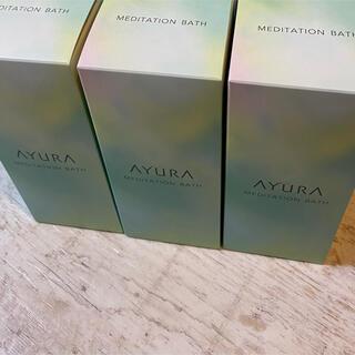 アユーラ(AYURA)の【発送日の相談可能】アユーラ メディテーションバスt セット(入浴剤/バスソルト)
