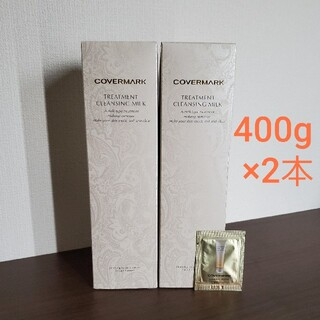 カバーマーク(COVERMARK)のCOVERMARK カバーマーク トリートメント クレンジングミルク 400(クレンジング/メイク落とし)