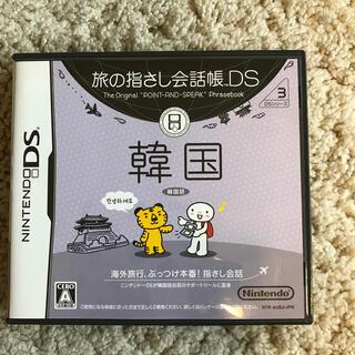 ニンテンドーDS(ニンテンドーDS)の旅の指さし会話帳DS DSシリーズ3 韓国 DS(携帯用ゲームソフト)
