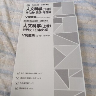 タックシュッパン(TAC出版)の2021年 公務員講座 人文学(上、下巻)問題集(語学/参考書)