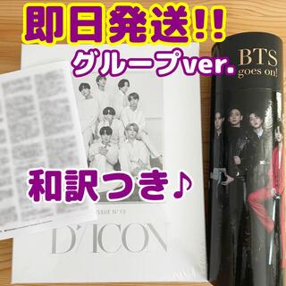 【和訳つき】dicon BTS 写真集 メンバー 全員 ver.