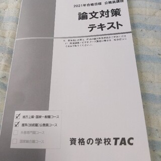 タックシュッパン(TAC出版)の2021年 公務員講座 論文対策テキスト(資格/検定)