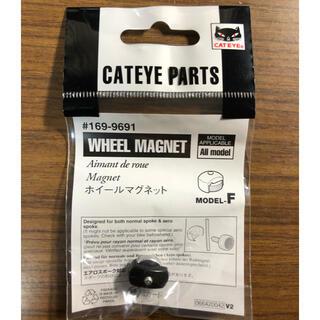 キャットアイ(CATEYE)の新品 Cateye サイコン用ホイールマグネット(パーツ)