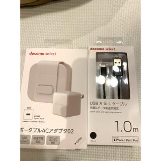 NTTdocomo - USBケーブル ポータブルACアダプタ docomo