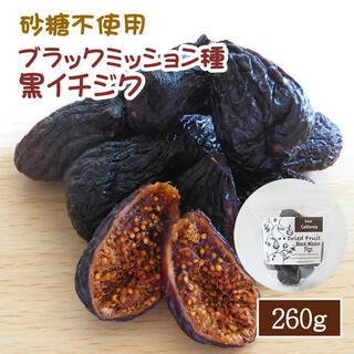 黒いちじく ドライフルーツ 砂糖不使用 260g いちじく イチジク(菓子/デザート)