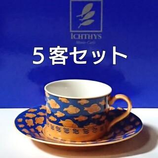 【新品】ICHTHYS × Sato カップ&ソーサ 5客セット ノベルティー