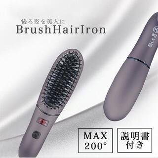 【大人気‼️2月末まで値下】ホットブラシヘアスタイリング 5段階温度調節(ヘアアイロン)