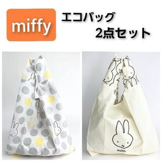 ミッフィーmiffy エコバッグ サブバッグ レジ袋 ミッフィーがいっぱい