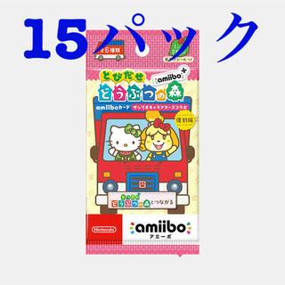 Nintendo Switch - とびだせ どうぶつの森 amiiboカードサンリオキャラクターズコラボ15パック