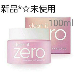 バニラコ(banila co.)の新品 banilaco バニラコ Clean It Zero オリジナル(クレンジング/メイク落とし)