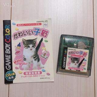 ゲームボーイ(ゲームボーイ)のかわいい子猫(携帯用ゲームソフト)