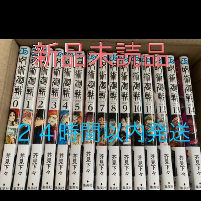 戦 15 巻 呪術 廻