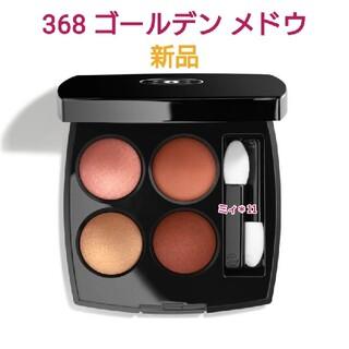 CHANEL - 新品♡CHANEL シャネル レ キャトル オンブル 368 ゴールデンメドウ