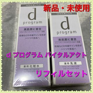 ディープログラム(d program)のdプログラム バイタルアクト(化粧水/ローション)