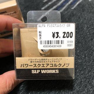 ダイワ(DAIWA)のslp works パワースクエアコルクノブ(その他)