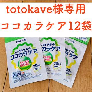 totokave様専用 ココカラケア12袋(その他)
