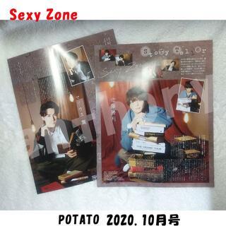 セクシー ゾーン(Sexy Zone)の▼Sexy Zone「POTATO 2020.10」切抜き(音楽/芸能)