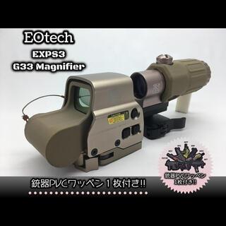 EOtech  EXPS3 ホロサイト G33 マグニファィア TAN(その他)
