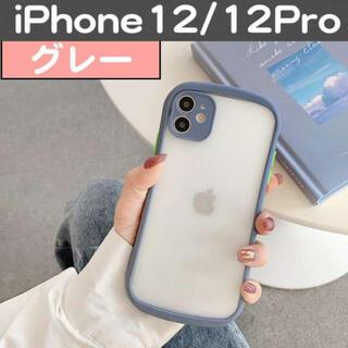 iPhone12/12Pro 半透明 グレー ケース カバー バンパー 保護
