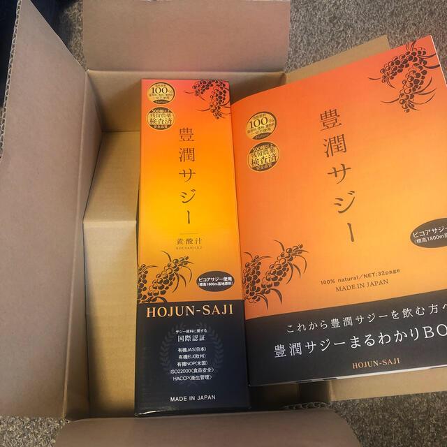 豊潤サジー 黄酸汁 食品/飲料/酒の健康食品(その他)の商品写真