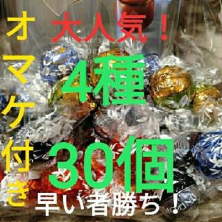 コストコ(コストコ)の☆お得☆リンツ銀☆リンドールチョコレートアソート☆4種類30個☆(菓子/デザート)