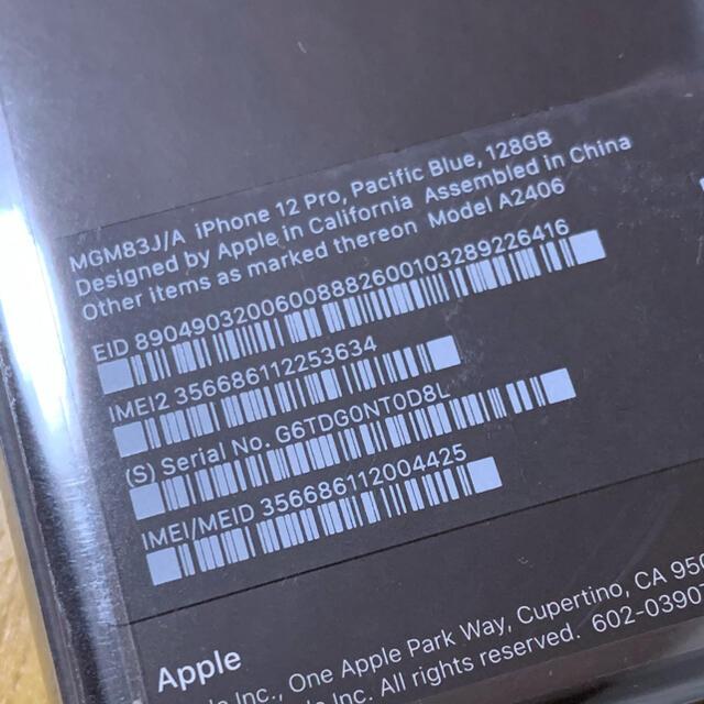 Apple(アップル)の【新品】iPhone12Pro パシフィックブルー 128GB SIMフリー スマホ/家電/カメラのスマートフォン/携帯電話(スマートフォン本体)の商品写真