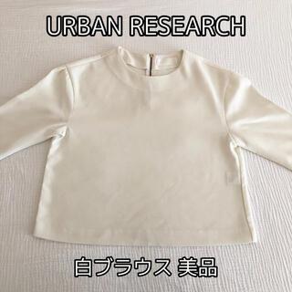 URBAN RESEARCH - 美品 アーバンリサーチ ブラウス トップス カットソー シャツ