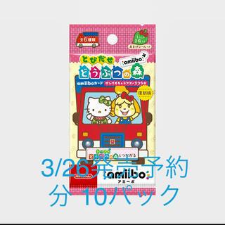 ニンテンドースイッチ(Nintendo Switch)のamiiboカード サンリオ(その他)