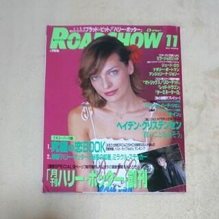 シュウエイシャ(集英社)のROAD SHOW 2002/11(文芸)