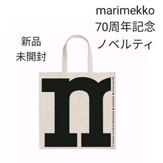 marimekko - marimekko マリメッコ  70周年 ノベルティ トートバッグ