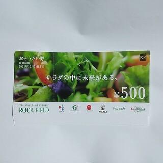 ロック・フィールド 株主優待 10000円分