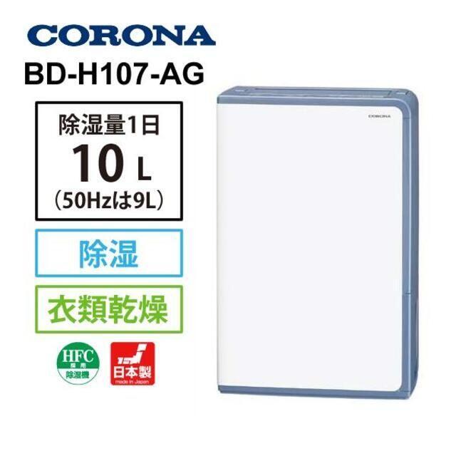 コロナ(コロナ)のCORONA (コロナ)   衣類乾燥除湿機  BD-H107-AG 新品 スマホ/家電/カメラの生活家電(衣類乾燥機)の商品写真