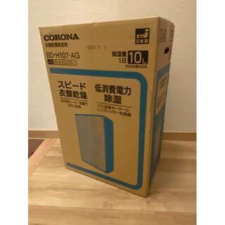 コロナ - CORONA (コロナ)   衣類乾燥除湿機  BD-H107-AG 新品
