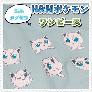 H&M - 【新品/Lサイズ/H&M 】ポケモン ワンピース Tシャツ プリン くすみカラー