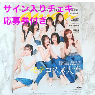 【切り抜きなし・応募券付き】anan 2021年3月3日号 日向坂46(アート/エンタメ/ホビー)