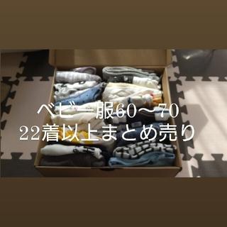 BREEZE - ベビー服 大量まとめ売り