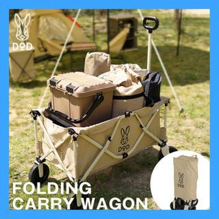 ドッペルギャンガー(DOPPELGANGER)のDOD C2-46T フォールディングキャリーワゴン (その他)