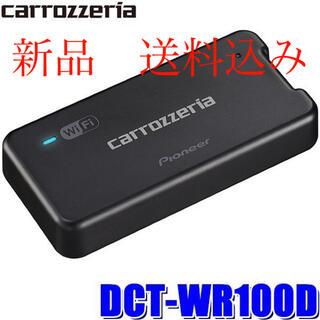 パイオニア(Pioneer)の新品 パイオニア 車載用Wi-Fiルーターカロッツェリア DCT-WR100D(車内アクセサリ)