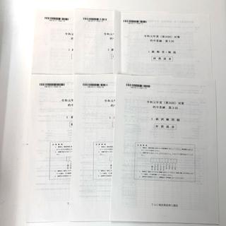 タックシュッパン(TAC出版)の令和元年度建設業経理士1級 財務諸表TAC的中答練  模擬問題解答解説各3回分 (資格/検定)