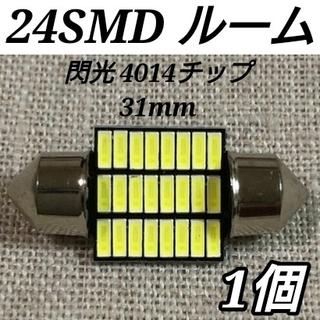 ◇1個◇24連!!T10 LED 31mmルーム 4014チップ T10LED