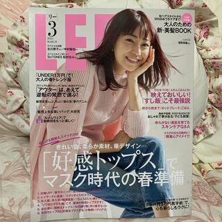 リー(Lee)のLEE 3月号 (ファッション)