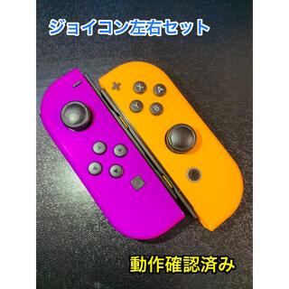 Nintendo Switch - Switch Joy-Con (L) ネオンパープル / (R) ネオンオレンジ