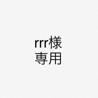 rrr様専用(ウエア)