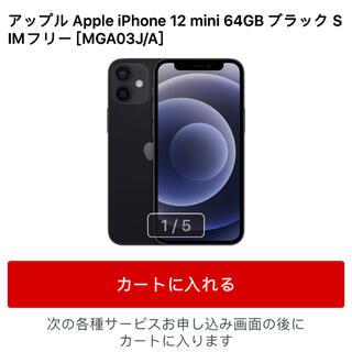 iPhone - iphone 12 mini 64g ブラック