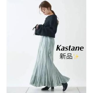 Kastane - 新品✨Kastane クリンクルマーメイドスカート